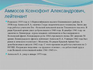 Аммосов Ксенофонт Александрович, лейтенант Родился в 1919 году в 1-Нерюктяйин