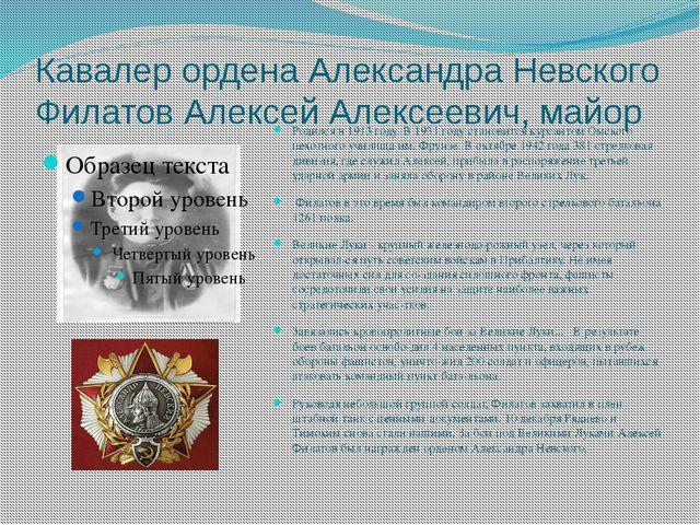 Кавалер ордена Александра Невского Филатов Алексей Алексеевич, майор Родился...