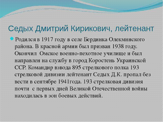Седых Дмитрий Кирикович, лейтенант Родился в 1917 году в селе Бердинка Олекми...
