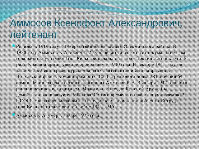 Аммосов Ксенофонт Александрович, лейтенант Родился в 1919 году в 1-Нерюктяйин...