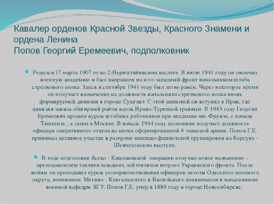 Кавалер орденов Красной Звезды, Красного Знамени и ордена Ленина Попов Георги...