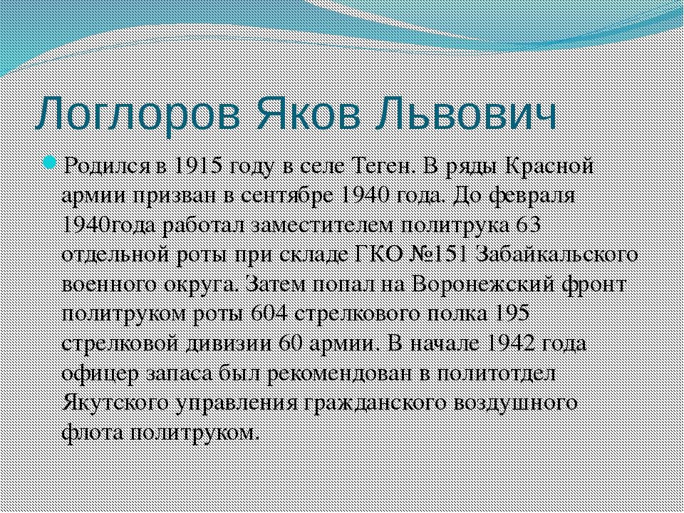 Логлоров Яков Львович Родился в 1915 году в селе Теген. В ряды Красной армии...
