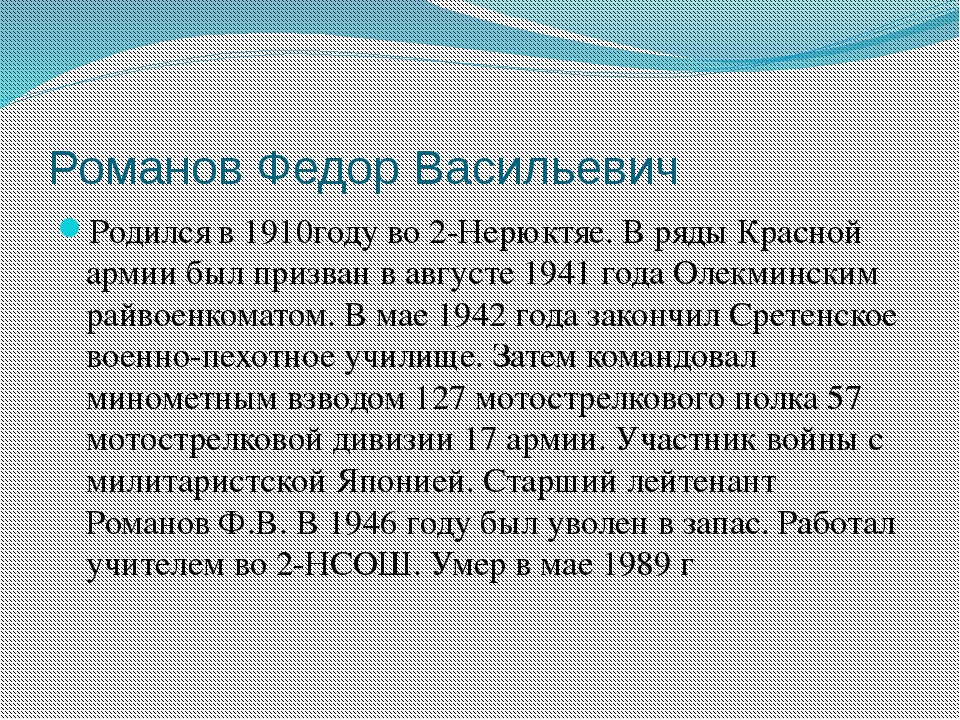 Романов Федор Васильевич Родился в 1910году во 2-Нерюктяе. В ряды Красной арм...