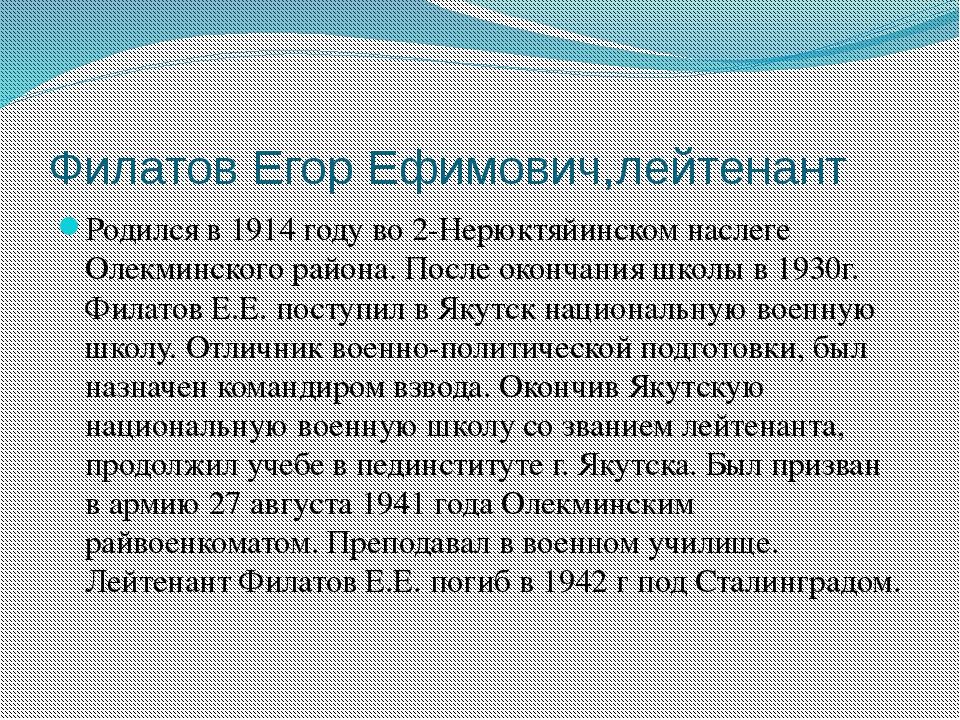 Филатов Егор Ефимович,лейтенант Родился в 1914 году во 2-Нерюктяйинском насле...