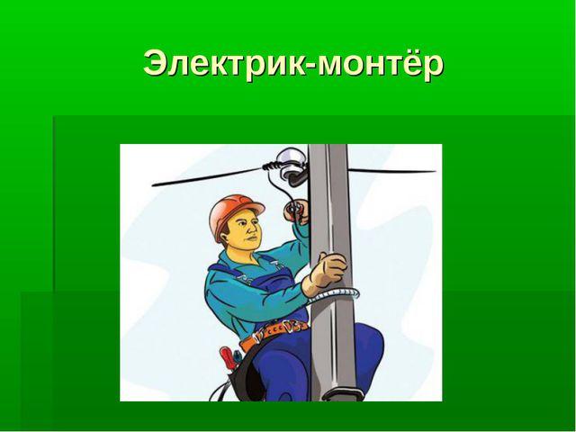 Электрик-монтёр