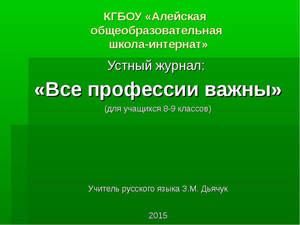 КГБОУ «Алейская общеобразовательная школа-интернат» Устный журнал: «Все профе...