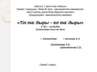 «Шығыс Қазақстан облысы Семей қаласының білім бөлімі» мемлекеттік мекемесінің