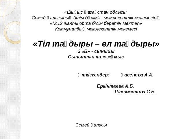 «Шығыс Қазақстан облысы Семей қаласының білім бөлімі» мемлекеттік мекемесінің...
