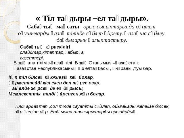« Тіл тағдыры –ел тағдыры». Сабақтың мақсаты орыс сыныптарында оқитын оқушыла...