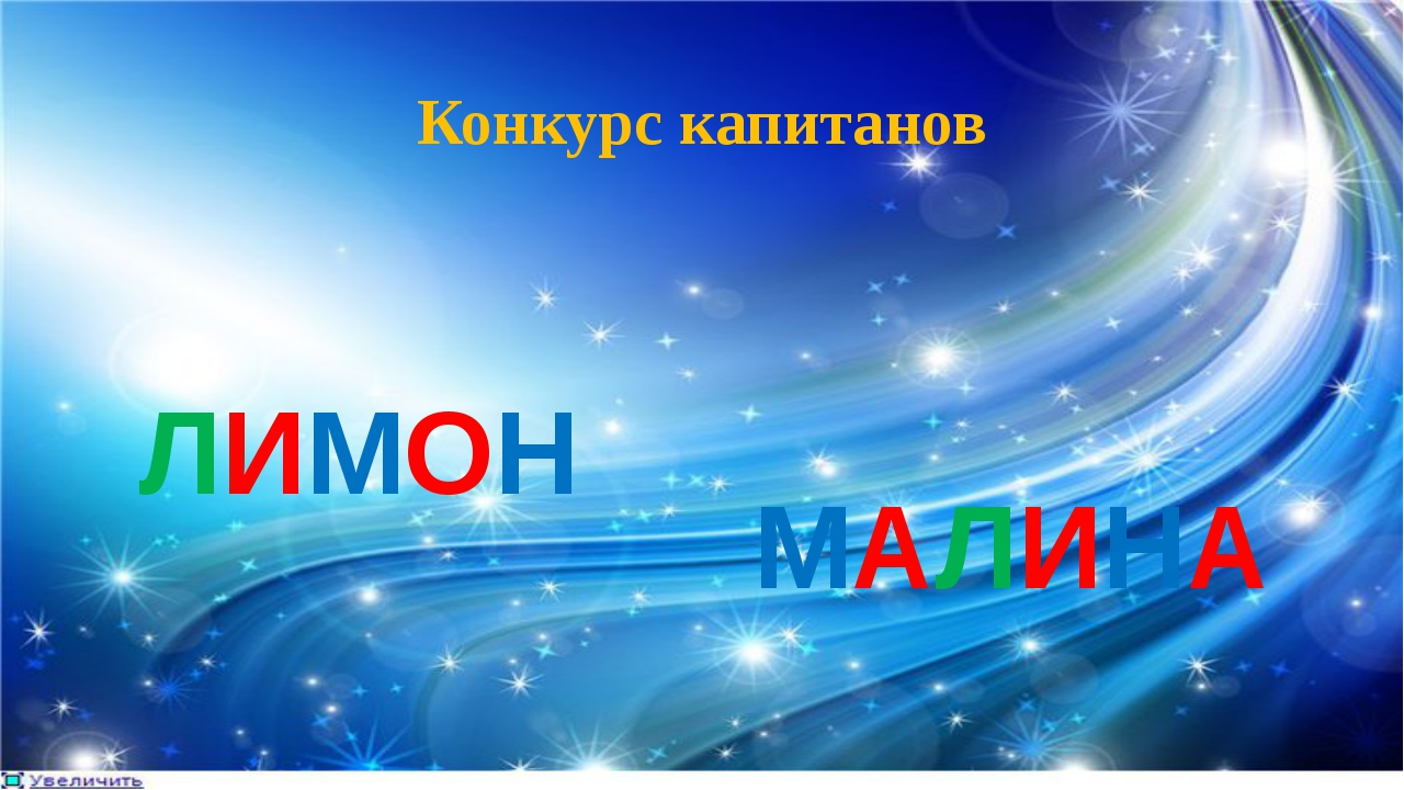 Конкурс капитанов ЛИМОН МАЛИНА