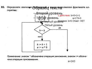 1 действие: b=0+1=1 а=1*3=3 Условие: b=5 Ответ: НЕТ а=243