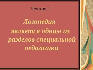 Лекция 1 Логопедия является одним из разделов специальной педагогики