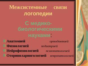 Межсистемные связи логопедии С медико-биологическими науками: Анатомией орт