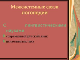 Межсистемные связи логопедии С лингвистическими науками современный русский я