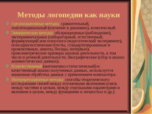 Методы логопедии как науки Организационные методы: сравнительный, лонгитюдина