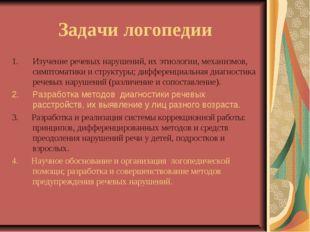 Задачи логопедии Изучение речевых нарушений, их этиологии, механизмов, симпто