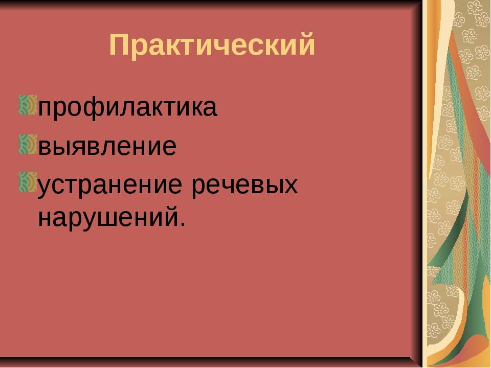 Практический профилактика выявление устранение речевых нарушений.