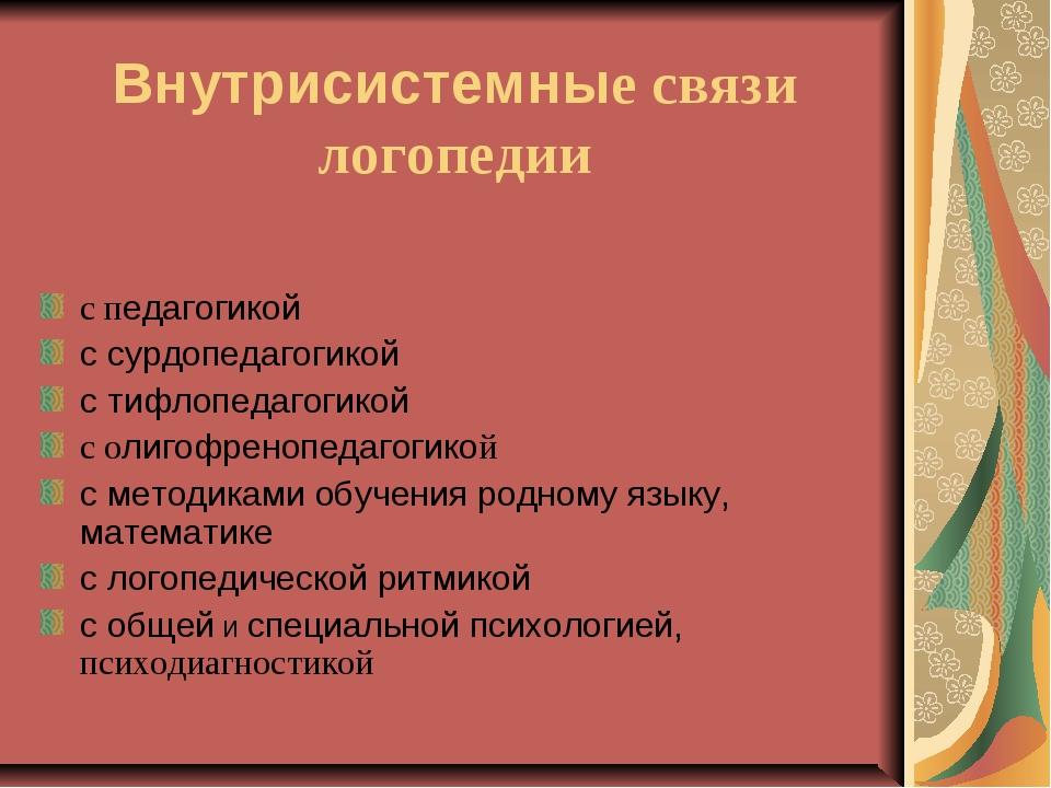 Внутрисистемные связи логопедии с педагогикой с сурдопедагогикой с тифлопедаг...