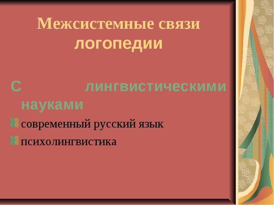 Межсистемные связи логопедии С лингвистическими науками современный русский я...