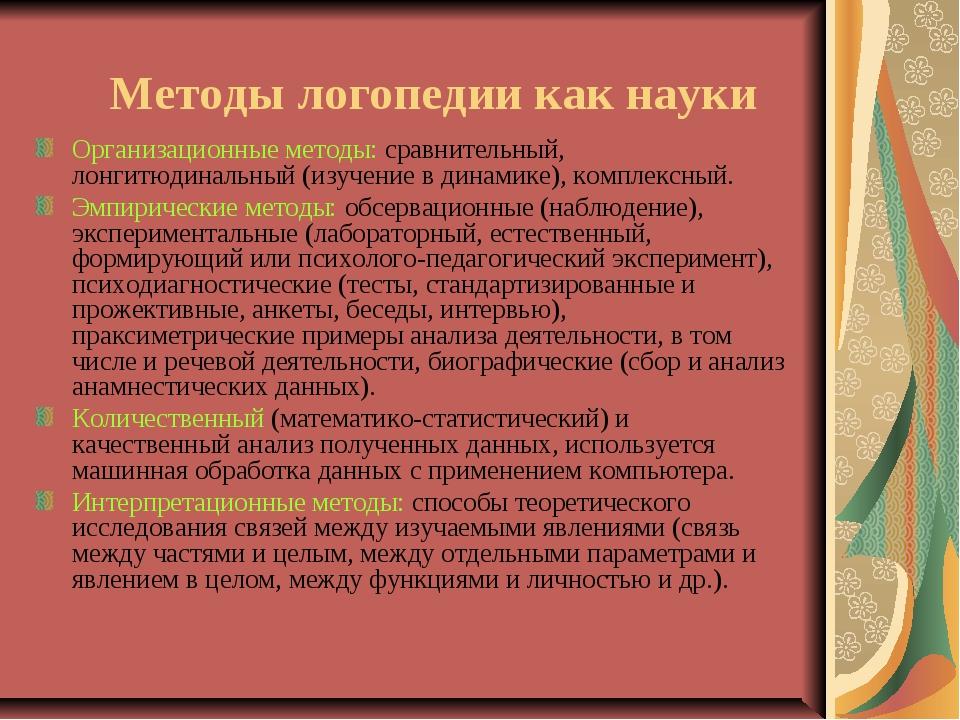 Методы логопедии как науки Организационные методы: сравнительный, лонгитюдина...