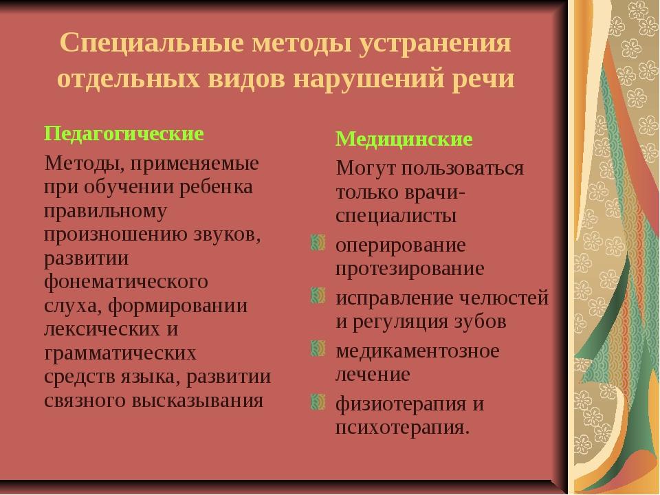 Специальные методы устранения отдельных видов нарушений речи Педагогические...
