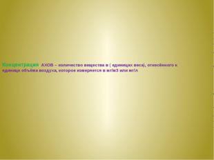 Концентрация АХОВ – количество вещества в ( единицах веса), отнесённого к еди