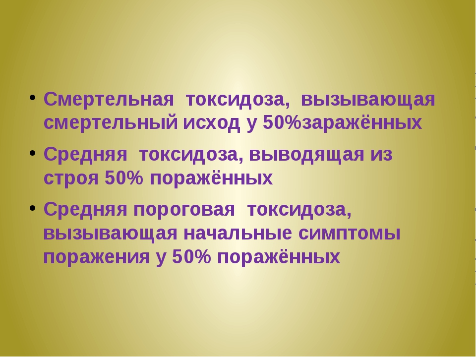 Смертельная токсидоза, вызывающая смертельный исход у 50%заражённых Средняя...