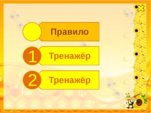 падежи Русский язык, 3-4 класс Автор: Фокина ЛидияПетровна, учитель начальных