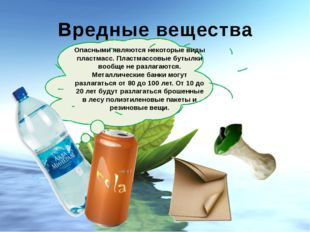 Вредные вещества Опасными являются некоторые виды пластмасс. Пластмассовые бу