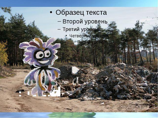 Злючка - Грязючка появляется везде, где бросают какой-нибудь мусор. Ивлесу...