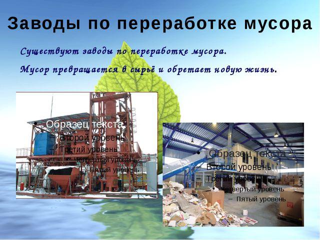 Заводы по переработке мусора Существуют заводы по переработке мусора. Мусор п...