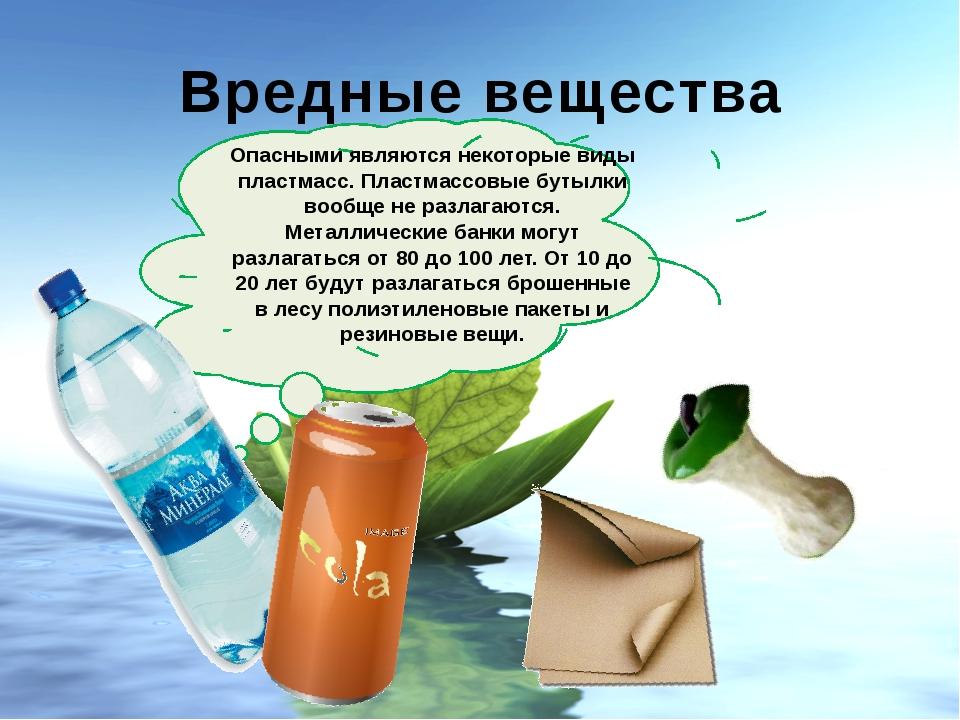 Вредные вещества Опасными являются некоторые виды пластмасс. Пластмассовые бу...