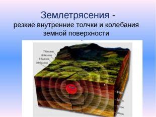 Землетрясения - резкие внутренние толчки и колебания земной поверхности