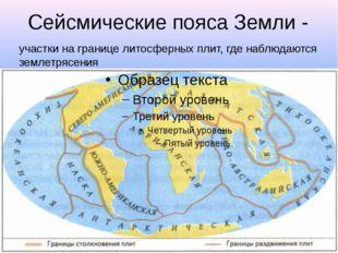 Сейсмические пояса Земли - участки на границе литосферных плит, где наблюдают
