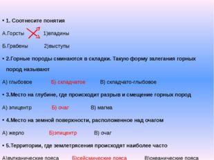 1. Соотнесите понятия А.Горсты 1)впадины Б.Грабены 2)выступы 2.Горные породы