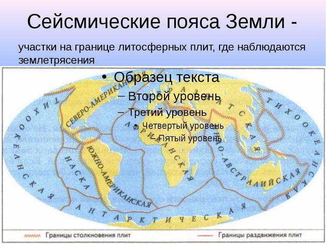 Сейсмические пояса Земли - участки на границе литосферных плит, где наблюдают...