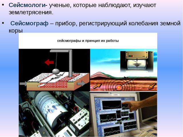 Сейсмологи- ученые, которые наблюдают, изучают землетрясения. Сейсмограф – пр...