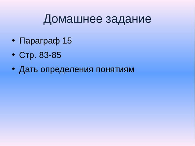 Домашнее задание Параграф 15 Стр. 83-85 Дать определения понятиям