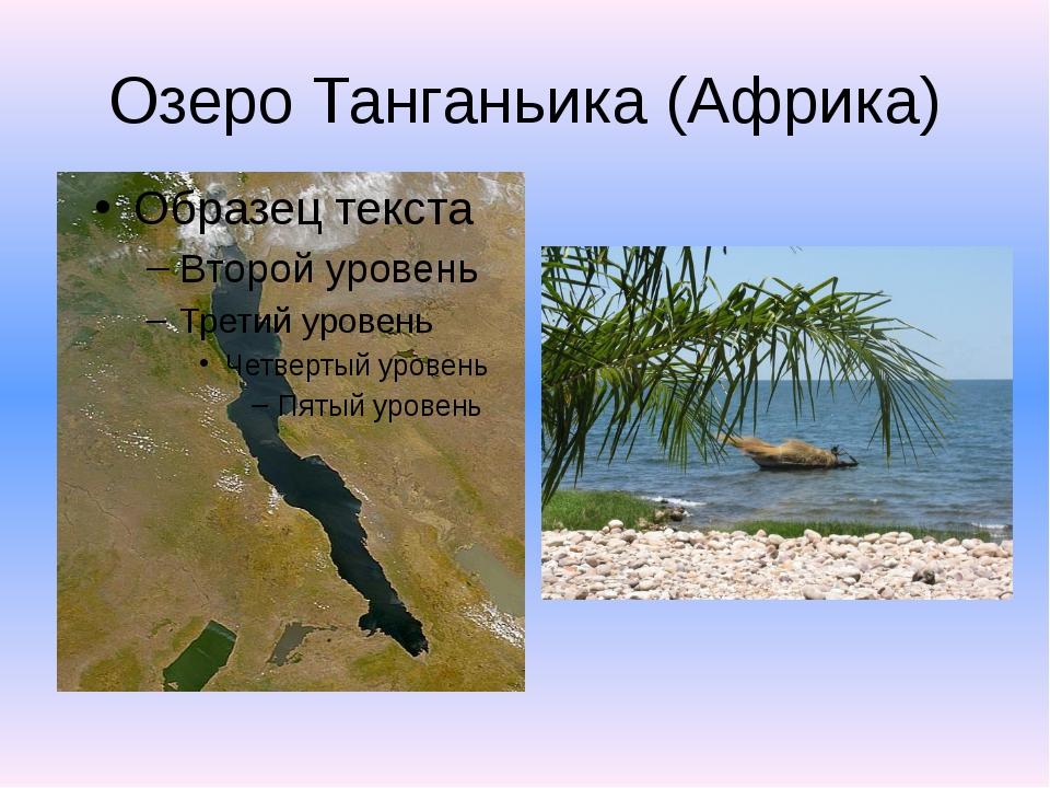 Озеро Танганьика (Африка)