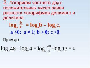 2. Логарифм частного двух положительных чисел равен разности логарифмов делим