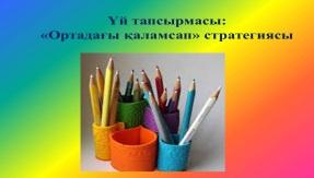 C:\Users\Кызылгул\Desktop\Ы.Алтынсарин ОМ Баймагамбетова К\Баймаганбетова\Слайд1.JPG