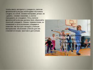 Чтобы иметь авторитет у учащихся, учителю физической культуры необходимо пост