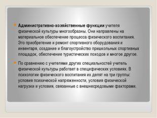 Административно-хозяйственные функцииучителя физической культуры многообразн