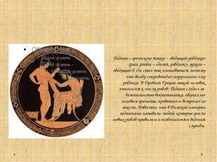 Педагог с греческого языка – «ведущий ребёнка» (pais, paidos – «дитя, ребёнок