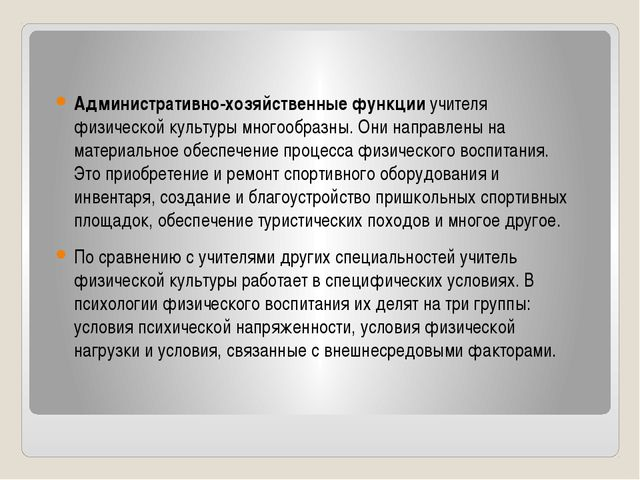 Административно-хозяйственные функцииучителя физической культуры многообразн...