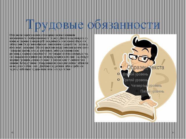 Трудовые обязанности Обязанности педагога заключаются в организации и проведе...