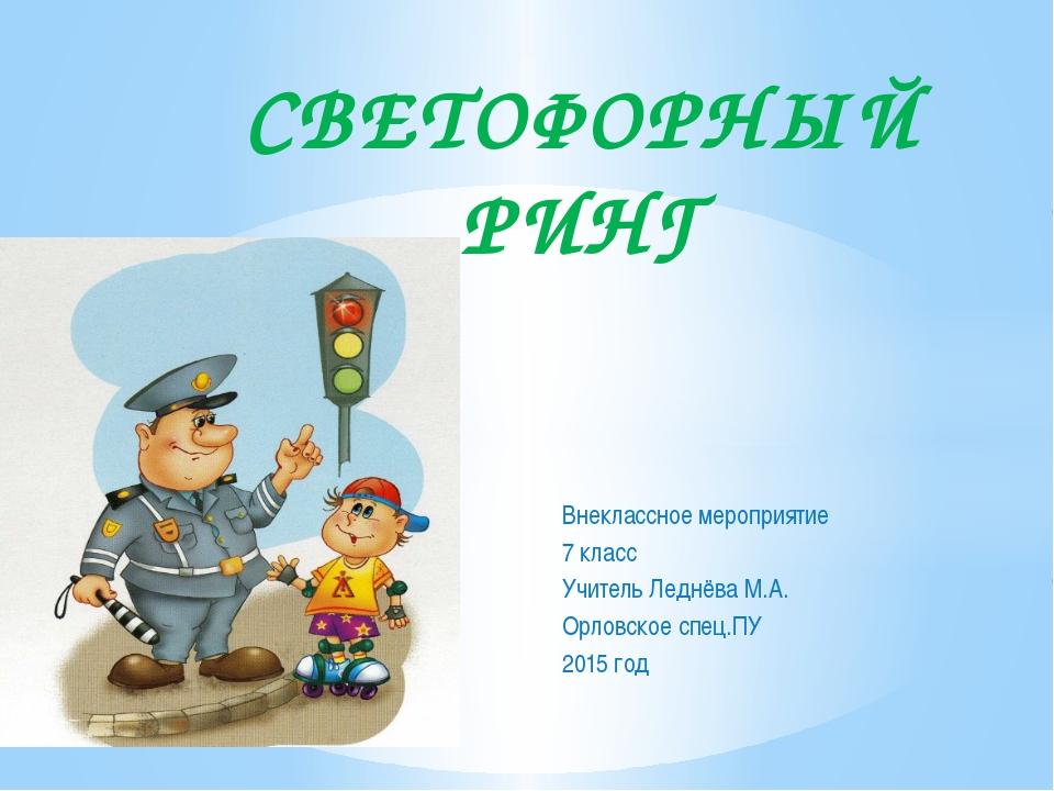 Внеклассное мероприятие 7 класс Учитель Леднёва М.А. Орловское спец.ПУ 2015 г...