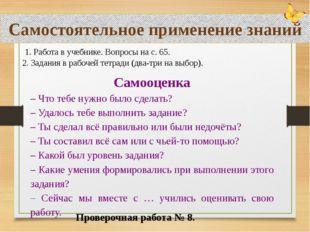 Самостоятельное применение знаний 1. Работа в учебнике. Вопросы на с. 65. 2.