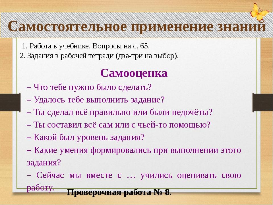 Самостоятельное применение знаний 1. Работа в учебнике. Вопросы на с. 65. 2....