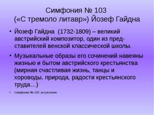 Симфония № 103 («С тремоло литавр») Йозеф Гайдна Йозеф Гайдна (1732-1809) – в
